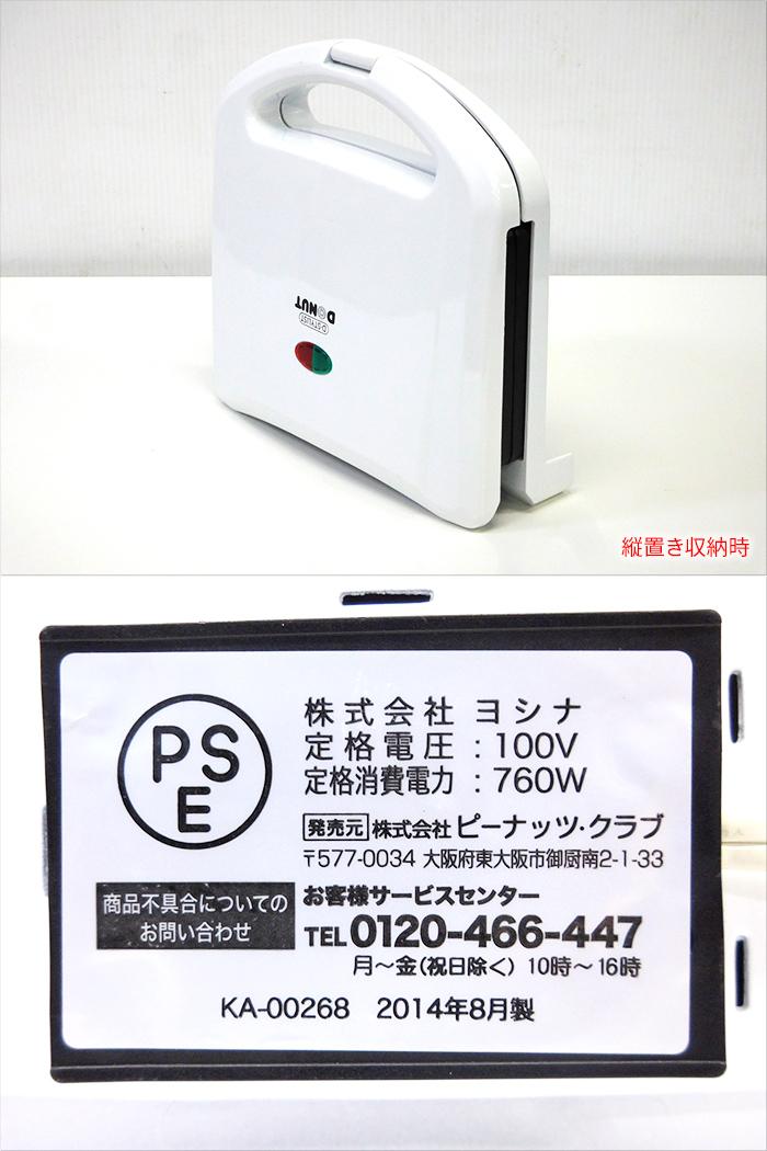 【中古】ピーナッツ・クラブ D-STYLIST ドーナツメーカー ホワイト 2014年製 KA-00268