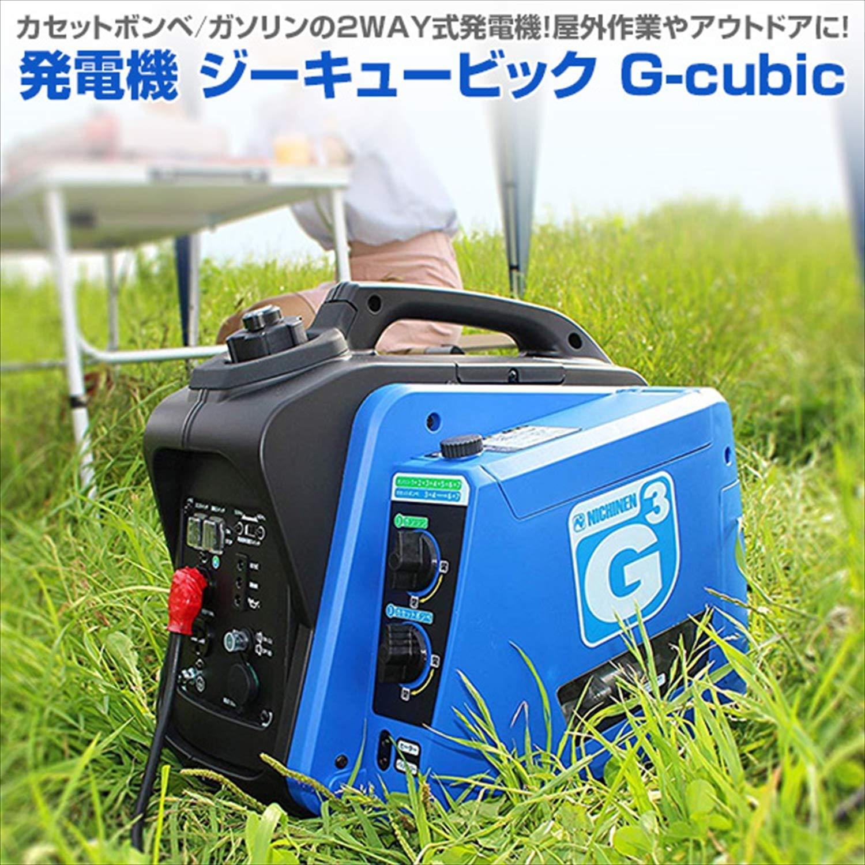 カセットボンベでもガソリンでも使える発電機! 【新品】 ニチネン 家庭用発電機 G-cubic/ジーキュービック KG-101