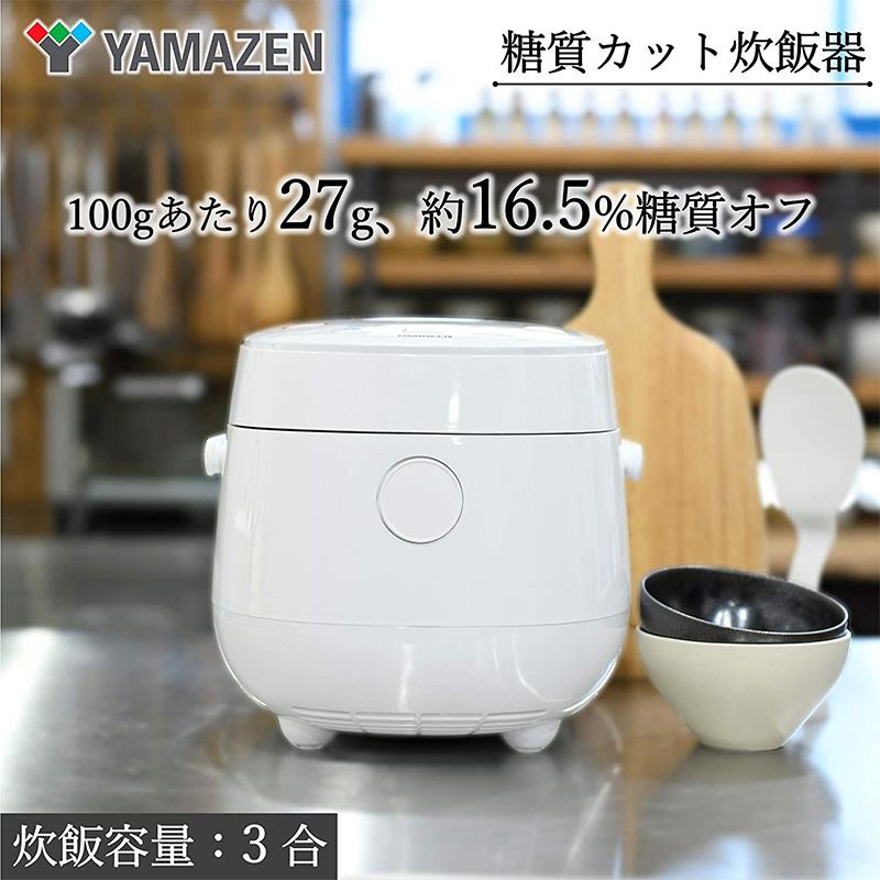 【新品】【送料無料!】YAMAZEN 山善 糖質を減らせる マイコン炊飯器 糖質カット炊飯ジャー 3合炊き ホワイト YJF-M30CC