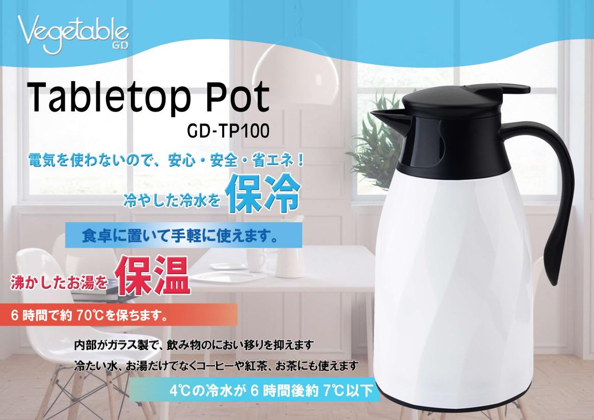 【新品】Vegetable ベジタブル 卓上ポット 容量1.0L 保温・保冷 GD-TP100