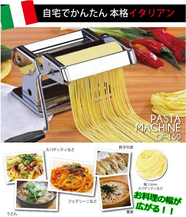 【新品】【送料無料!】SIS エスアイエス パスタマシン 家庭用 手動製麺機 QF-150