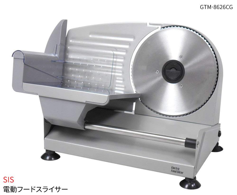 【新品】SIS エスアイエス 電動フードスライサー GTM-8626CG