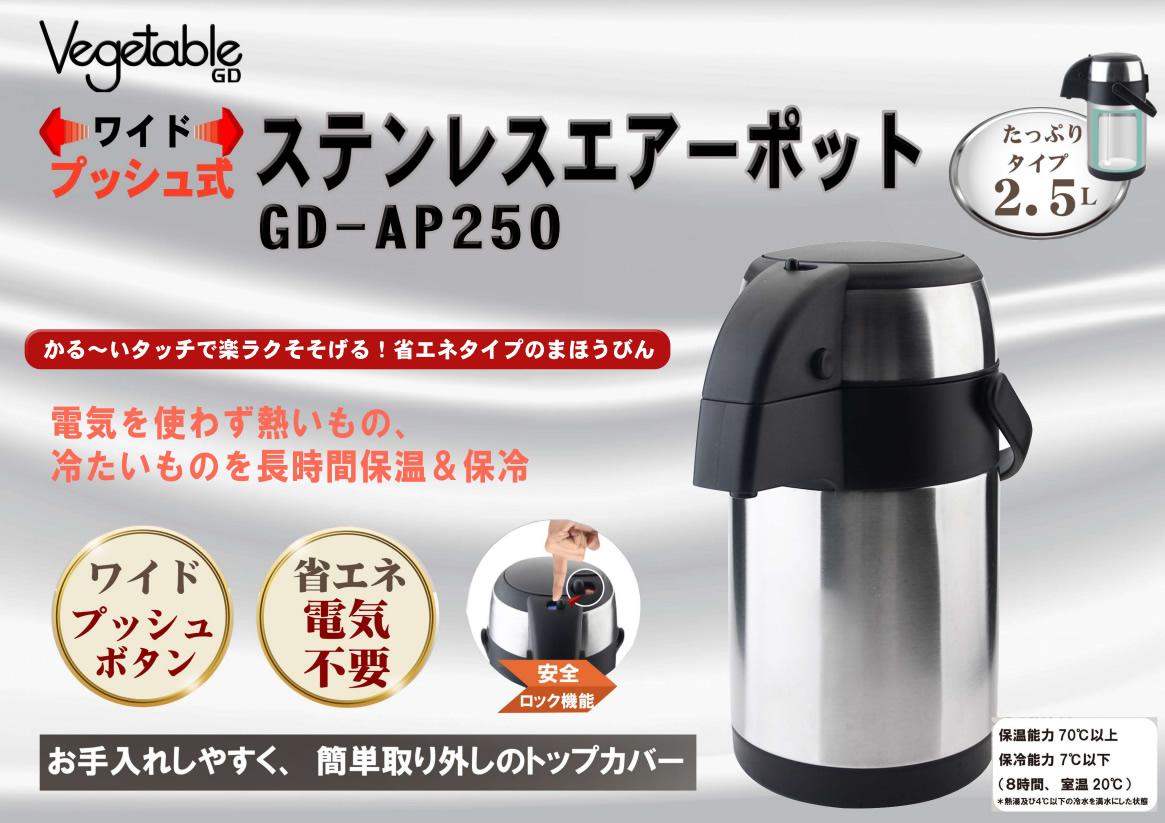 【新品】Vegetable ベジタブル ステンレス エアーポット 容量2.5L ワイドプッシュ式 保温・保冷 GD-AP250