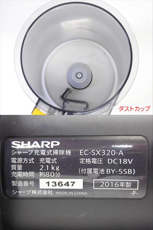【中古】【送料無料!】SHARP シャープ 充電式コードレス サイクロン掃除機 スティックタイプ POWER CYCLONE FREED ブルー系 2016年製 EC-SX320-A