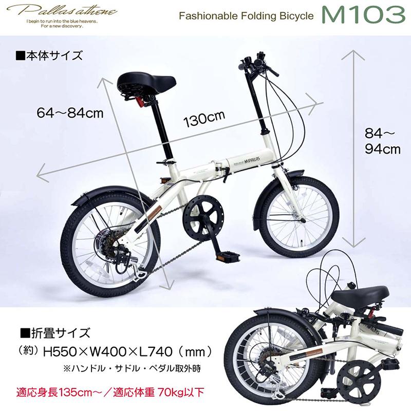 折りたたみ自転車 池商 マイパラス M-103(BK) ブラック 16インチ
