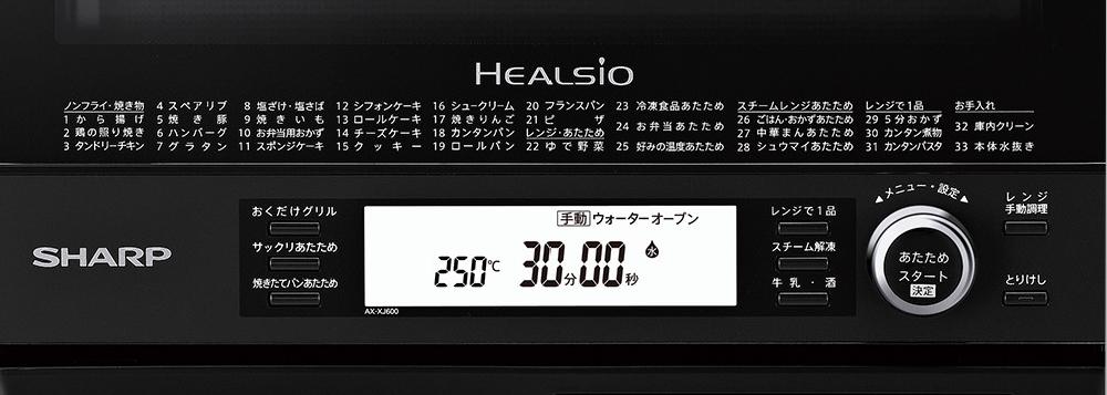 人気のヘルシオオーブンがこの価格!【新品】SHARP シャープ ウォーターオーブン HEALSIO ヘルシオ スチームオーブンレンジ 30Lタイプ レッド系 AX-XJ600-R
