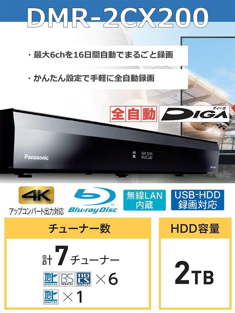 【新品】【送料無料!】Panasonic パナソニック ブルーレイディスクレコーダー 全自動DIGA ディーガ 2TB 7チューナー 6チャンネル同時録画 DMR-2CX200
