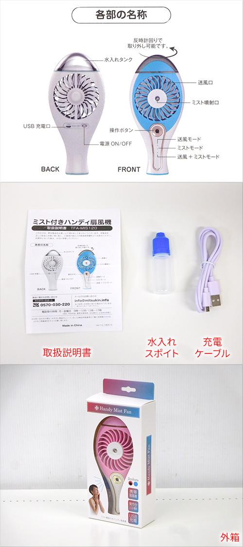 【新品】【送料無料!】Mitsukin 三金商事 ミスト機能付き ハンディ扇風機 USB充電式 ピンク TFA-MIS120-PI