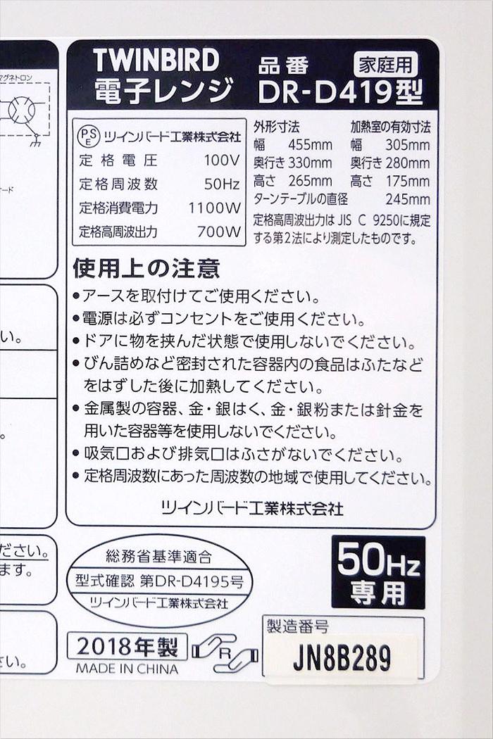 【中古】TWINBIRD ツインバード 東日本50Hz専用 電子レンジ 17L ターンテーブルタイプ ホワイト 2018年製 DR-D419W5
