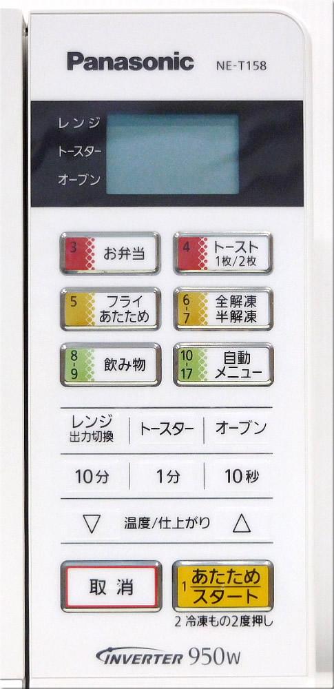 【中古】Panasonic パナソニック オーブンレンジ 15L ホワイト NE-T158-W 2016年製