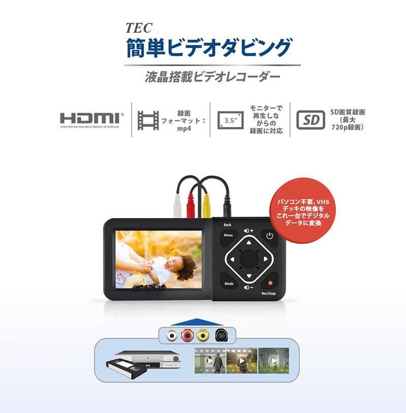 【新品】【送料無料!】TEC テック 簡単ビデオダビング 3.5インチ液晶搭載ビデオレコーダー コンポジット/S-Video対応 TADREC-S