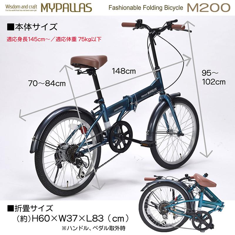 折りたたみ自転車 池商 マイパラス M-200(BK) ブラック 20インチ