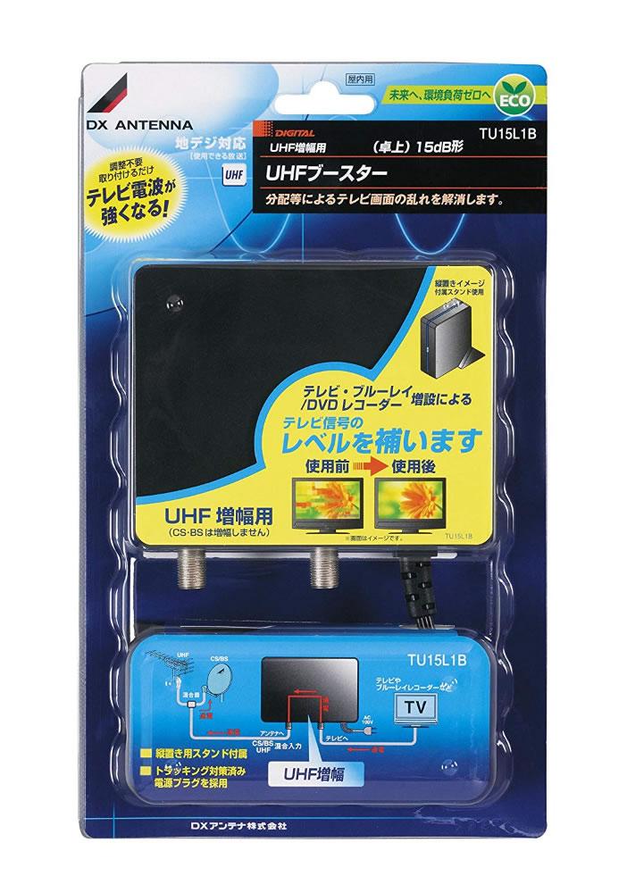 【新品】DX ANTENNA DXアンテナ UHF増幅用 (卓上)15dB形 UHFブースター 地デジ対応 屋内用 TU15L1B