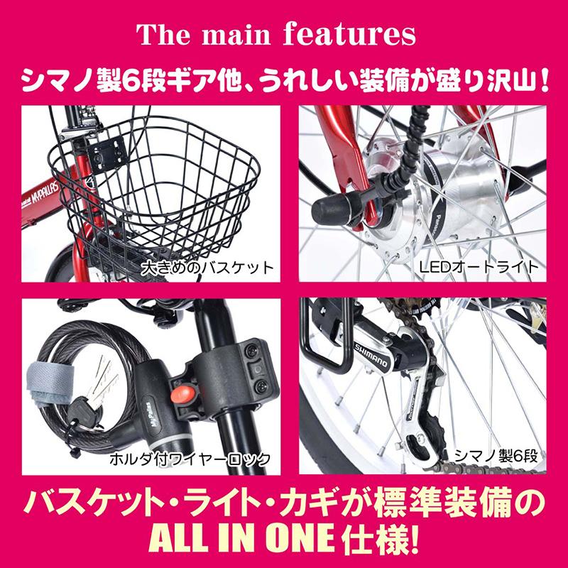 折りたたみ自転車 池商 マイパラス M-204 MERRY(W) ホワイト 20インチ