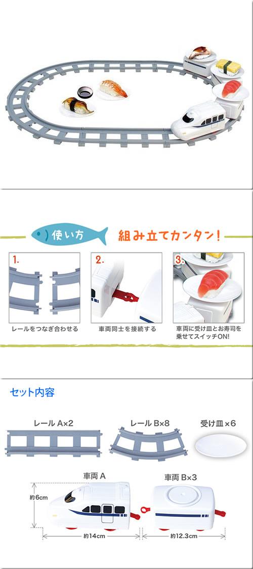 【新品】Peanuts Club ピーナッツクラブ 回転寿司トレイン KK-00449