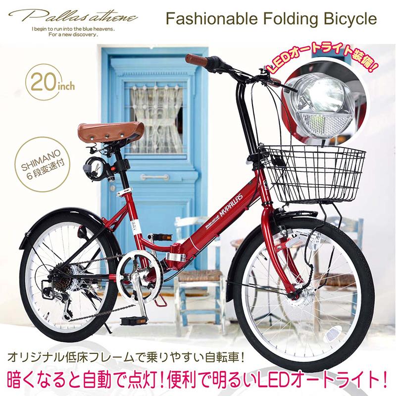 折りたたみ自転車 池商 マイパラス M-204 MERRY(RD) レッド 20インチ