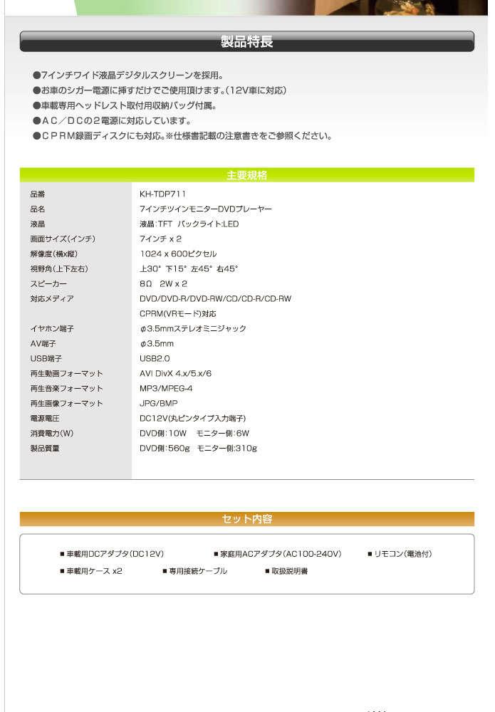車でも視聴可能!DVDを2つのモニターで同時に楽しめる! 【新品】KAIHOU/カイホウ 7インチツインモニター付きDVDプレーヤー KH-TDP711