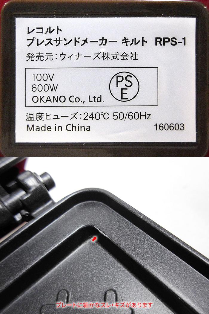 【中古】recolte レコルト プレスサンドメーカー キルト ホットサンドメーカー レッド RPS-1(R)