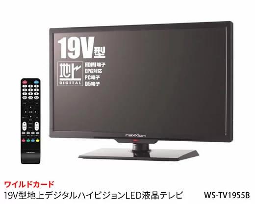 【新品】ワイルドカード WILDCARD nexxion ネクシオン 19V型 地上デジタル ハイビジョン LED液晶テレビ ブラック WS-TV1955B