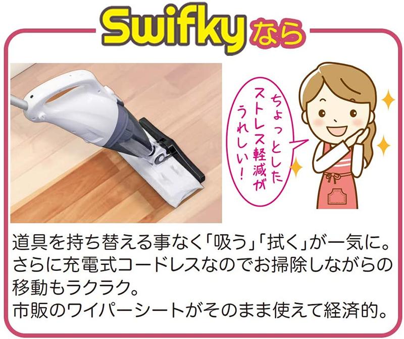 【新品】【送料無料!】クマザキエイム Bearmax ベアーマックス コードレス拭き掃除機 Swifky スイフキー 充電式 VW-3003