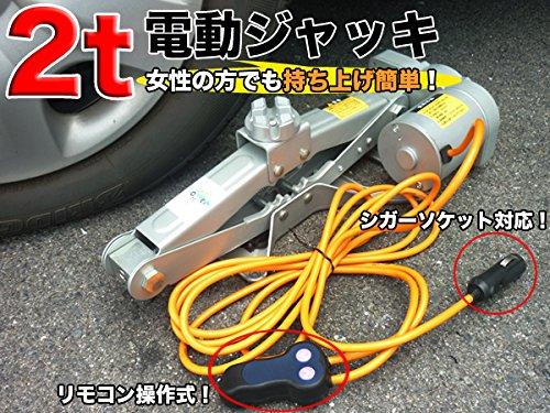 特価!らくらくタイヤ交換♪電動だから女性の方でも持ち上げ簡単!【新品】2t電動ジャッキ シガーソケット対応 リモコン操作式 YSCT-EJ20