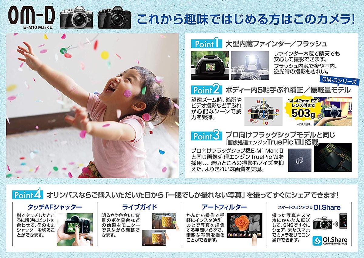 【新品】【送料無料!】OLYMPUS オリンパス ミラーレス一眼カメラ OM-D E-M10 MarkIII EZダブルズームキット マイクロフォーサーズ レンズ交換式カメラ ブラック