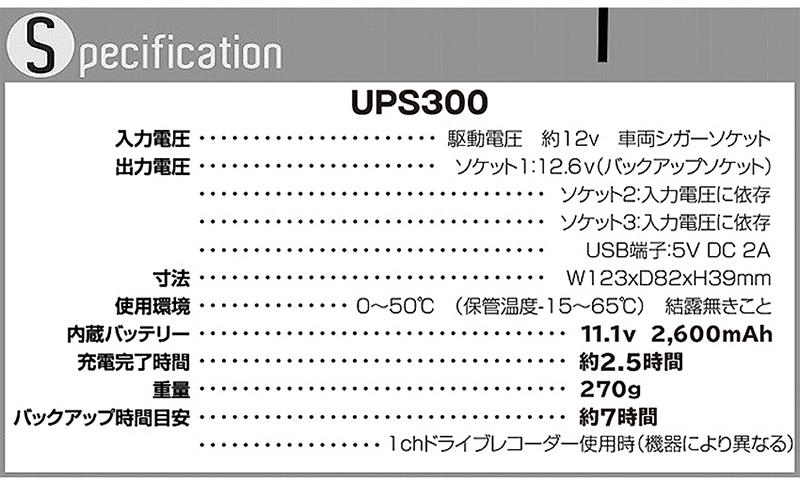 【新品】【送料無料!】MEDIK メディク ドライブレコーダー用 バックアップ電源 補助バッテリー USB端子装備 UPS300