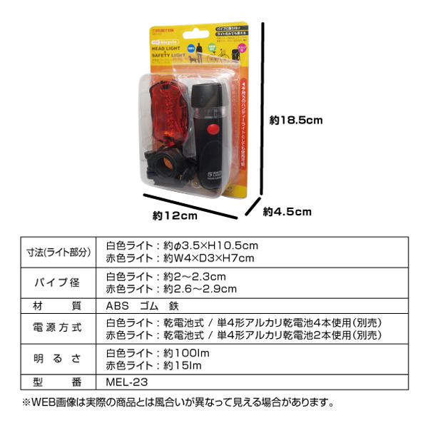 【新品】マクロス 多用途バイシクルヘッドライト&セーフティライト MEL-23