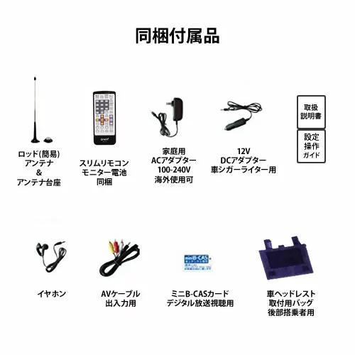 【新品】arwin アーウィン ワンセグ/フルセグTV搭載 14.1インチ ポータブルDVD&マルチプレーヤー カラー:ブラック APD-141F