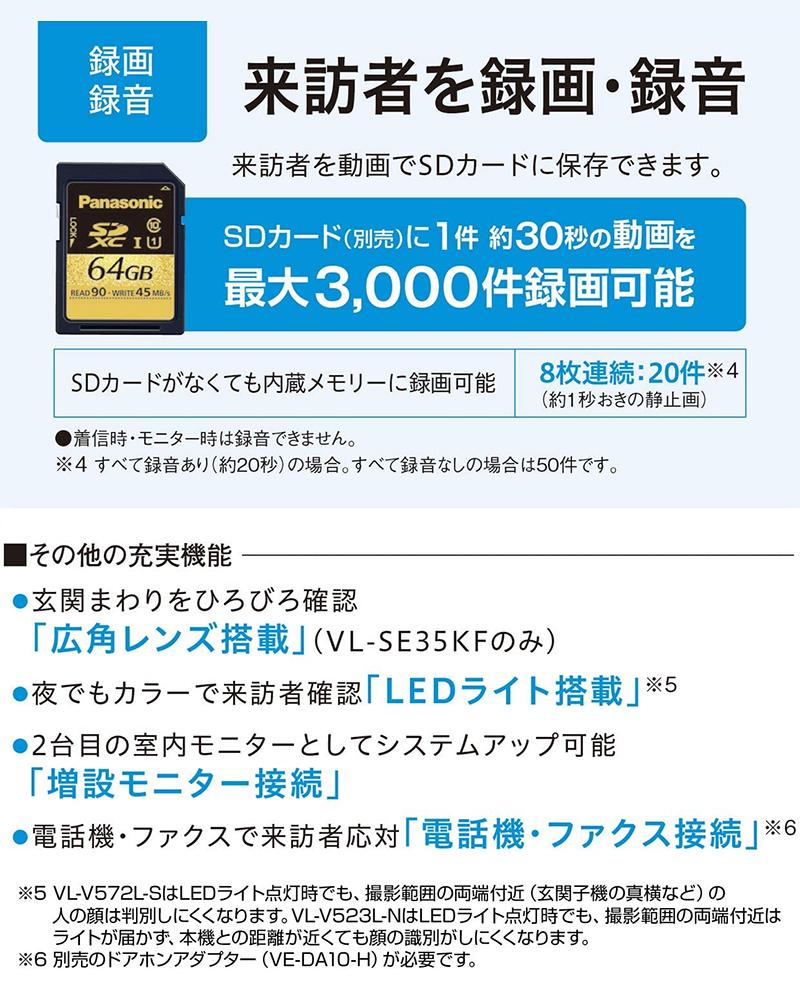 【新品】【送料無料!】Panasonic パナソニック テレビドアホン/ドアフォン 電源直結式 あんしん応答機能搭載 VL-SE35XL