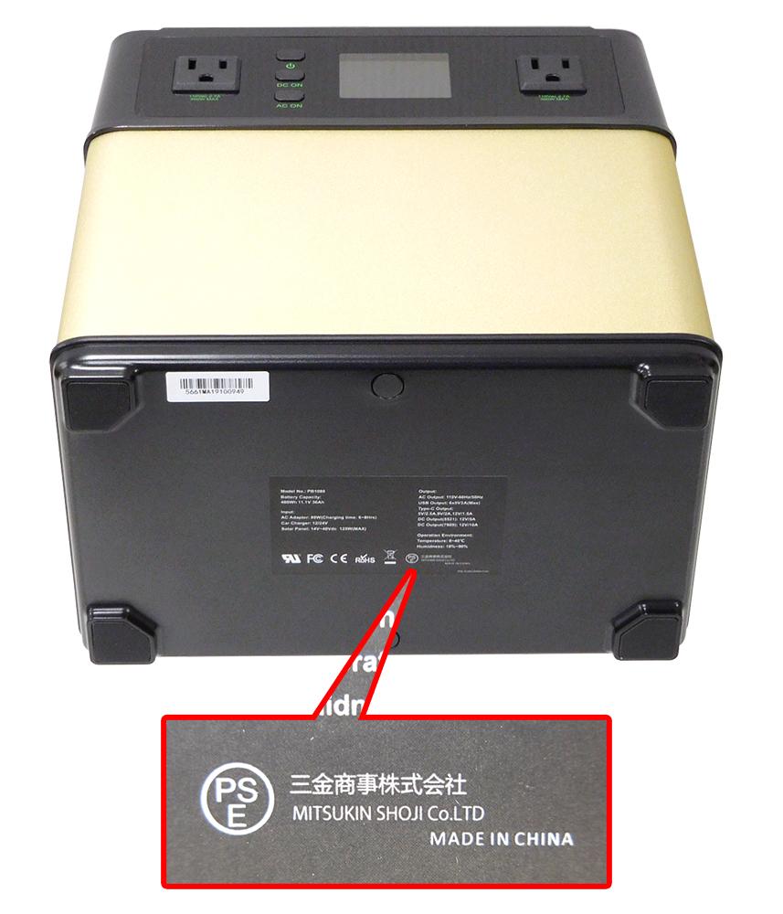 地震・台風など、予期せぬ時に突然訪れる防災対策に!【新品】Mitsukin 三金商事 ポータブル電源 家庭用蓄電池 小型バッテリー 3WAY出力(AC/DC/USB) 容量108,000mAh/400Wh PB1080