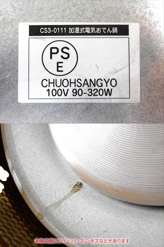 【中古】中央産業 加温式 電気おでん鍋 CS3-0111