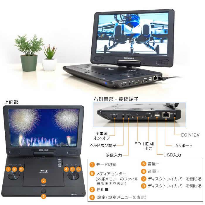 【新品】【送料無料!】GREEN HOUSE グリーンハウス 11.4インチ ポータブル ブルーレイディスクプレーヤー 充電式バッテリーモデル CPRM VRモード対応 ブラック GH-PBD11A-BK