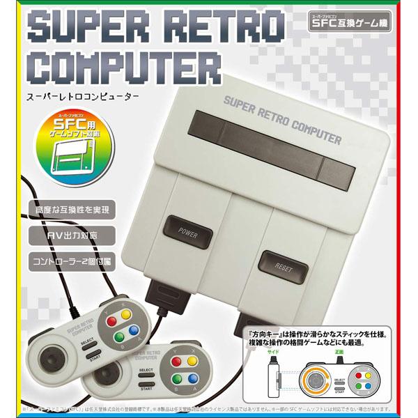 SALE!【新品】ピーナッツクラブ スーパー レトロ コンピューター KK-00459