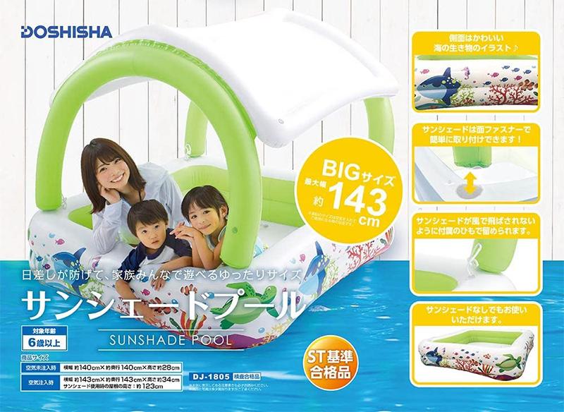 【新品】【送料無料!】DOSHISHA ドウシシャ サンシェードプール ST基準合格品 対象年齢6才以上 最大幅約143cm DJ-1805