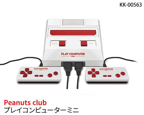 【新品】Peanuts club ピーナッツ・クラブ プレイコンピューターミニ KK-00563