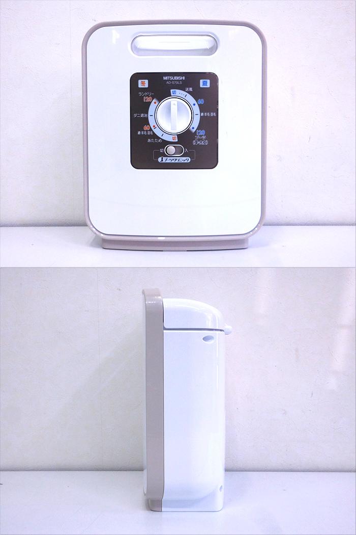 【中古】MITSUBISHI 三菱電機 ふとん乾燥機 シャンパンベージュ 2010年製 AD-S70LS-T