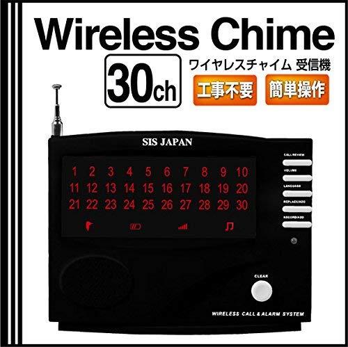 【新品】SIS エスアイエス ワイヤレスチャイム受信機 30チャンネル WRC-30