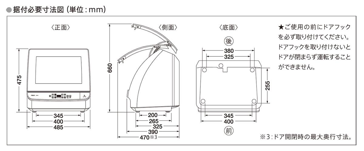 【新品】【送料無料!】AQUA アクア 食器洗い機 送風乾燥機能付き 容量約3〜4人分 ホワイト ADW-GM2-W