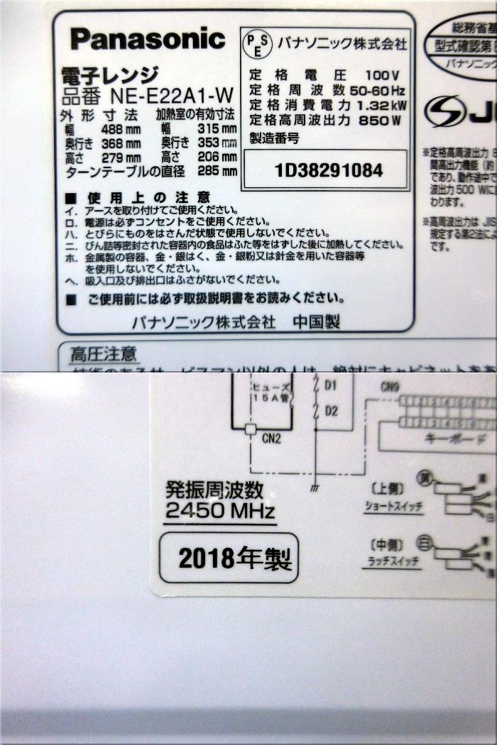 一人暮らしの必需品♪【中古】【高年式】Panasonic パナソニック 単機能電子レンジ 22L ヘルツフリー ホワイト 2018年製 NE-E22A1-W