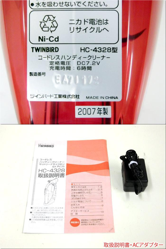 【中古】TWINBIRD ツインバード コードレス ハンディクリーナー サットリーナサイクロン EX PLUS レッド HC-4328R 2007年製