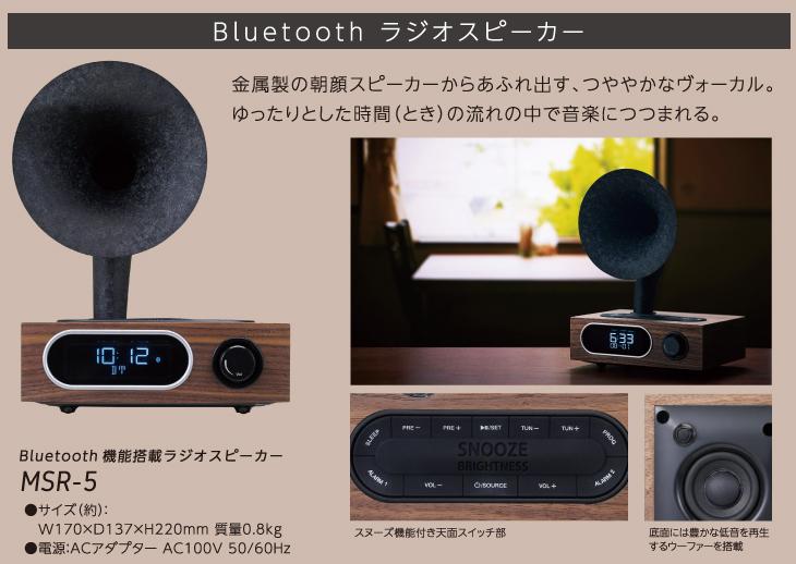 【新品】【送料無料!】DOSHISHA ドウシシャ SANSUI サンスイ Bluetooth機能搭載 ラジオスピーカー 充電専用USB出力端子搭載 1.1chモノラル MSR-5