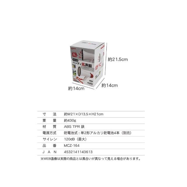 【新品】【送料無料!】MACROS マクロス 最大120dBサイレン付き ハンディ拡声器 小型メガホン MCZ-164