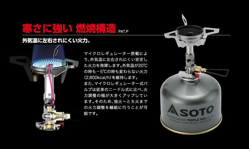 【新品】新富士バーナー SOTO ソト マイクロレギュレーターストーブ ウィンドマスター SOD-310