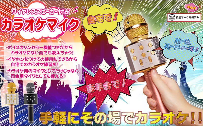 【新品】【送料無料!】【沖縄・離島は配送不可】レッドスパイス スピーカー付き ワイヤレス カラオケマイク ゴールド RS-S909(Gold)