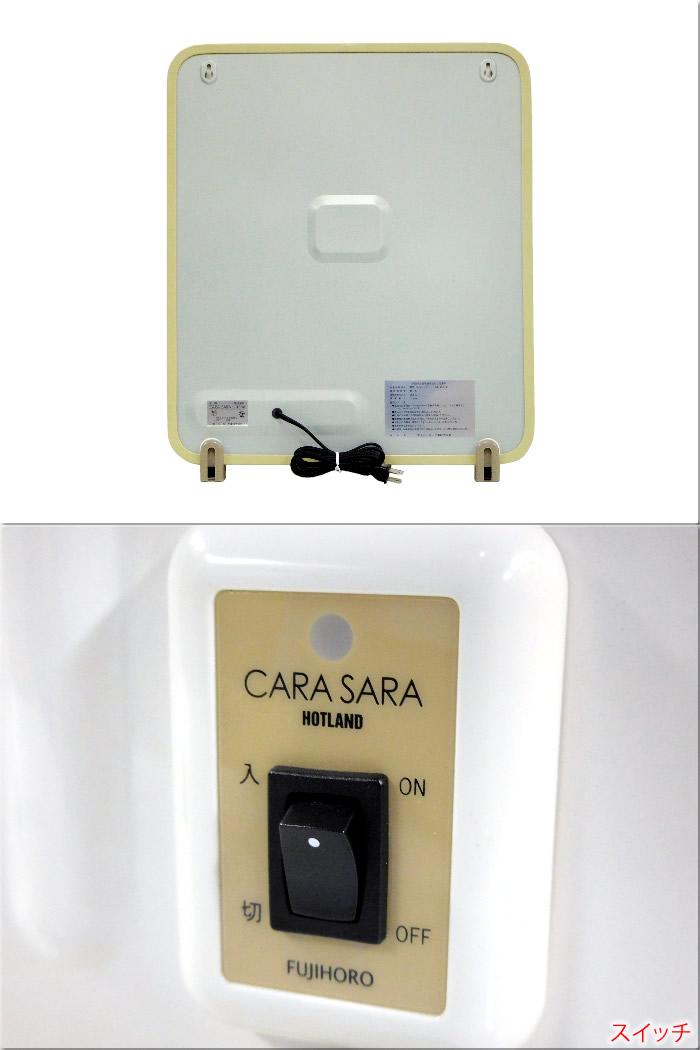 【中古】FUJIHORO 富士ホーロー パネルヒーター CARA SARA カラサラ HOTLAND HL-200