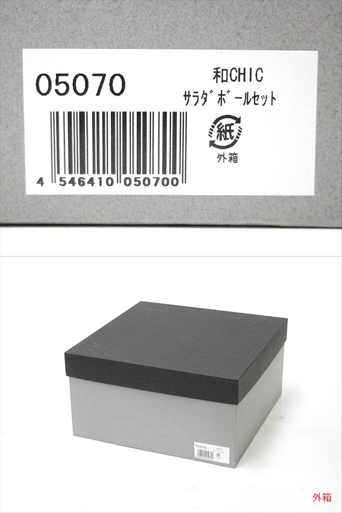 【中古】【未使用】マルサン近藤 和CHIC サラダボウルセット 6点セット+菜箸 05070