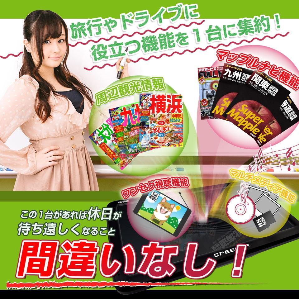 【新品】【送料無料!】Mitsukin 三金商事 SPEEDER 7インチ ポータブルカーナビ ワンセグテレビ搭載 タッチパネル採用 PD-801S-V20