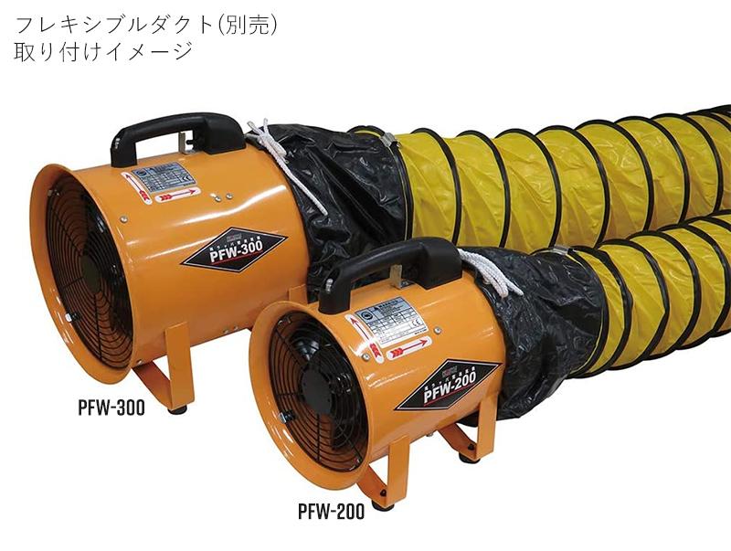 【新品】【送料無料!】【代引き不可】FLOBAL フローバル PROSTYLE TOOL 両ラッパ型送風機 PFW-200
