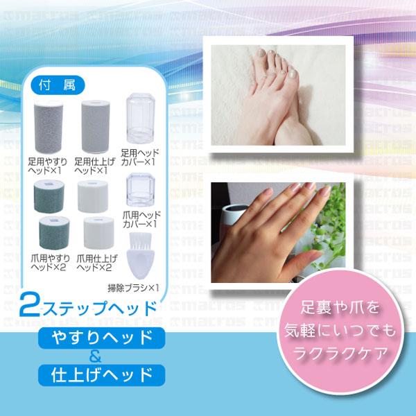 SALE!【新品】マクロス 2WAYフット&ネイルビューティケア カラー:ホワイト MEBL-35WH